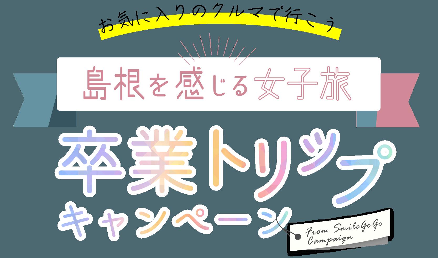 島根トヨペット