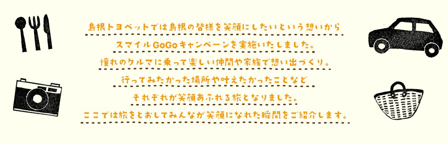 島根トヨペット スマイル・ゴーゴー・キャンペーン